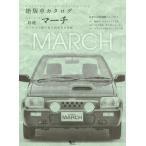 【送料無料選択可】日産・マーチ (Grafis mook 絶版車カタログシリーズ 73)/グラフィス(単行本・ムック)