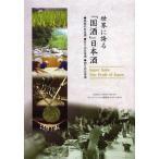 Yahoo! Yahoo!ショッピング(ヤフー ショッピング)世界に誇る「国酒」日本酒 ◆季節の日本酒◆日々の日本酒◆拘りの日本酒/友田晶子/著 ギャップ・ジャパン編集部/著(単行本・ムック)