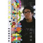 【送料無料選択可】ユリイカ 詩と批評 第47巻第13号/青土社(単行本・ムック)