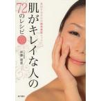 肌がキレイな人の72のレシピ 真似するだけの簡単美肌レッスン/加藤理恵/著(単行本・ムック)