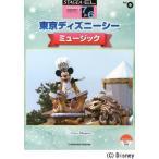 【送料無料選択可】東京ディズニーシーミュージック (STAGEA・ELディズニー・シリーズ グレード7〜6級 Vol.9)/ヤマハミュージックパブリッ