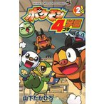 ポケモン4コマ学園 2 (てんとう虫コミックス)/山下たかひろ/著(コミックス)
