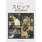 【送料無料選択可】スピッツSONGBOOK (ギター弾き語り)/シンコーミュージック・エンタテイメント(楽譜・教本)