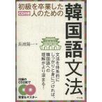 [本/雑誌]/初級を卒業した人のための韓国語文法/長渡陽一/著(単行本・ムック)