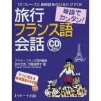 旅行フランス語会話 単語でカンタン! 10フレーズに旅