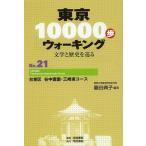 東京10000歩ウォーキング 文学と歴史を巡る No.21/籠谷典子/編著 真珠書院/編集(単行本・ムック)
