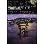 【送料無料選択可】宇宙旅行はエレベーターで / 原タイトル:LEAVING THE PLANET BY SPACE ELEVATOR/ブラッドリー・C