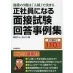 正社員になる面接試験回答事例集/就活フォーラム21/著(単行本・ムック)