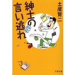 紳士の言い逃れ (文春文庫)/土屋賢二/著(文庫)