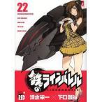 鉄のラインバレル 22 (チャンピオンREDコミックス)/清水栄一/著 下口智裕/著(コミックス)