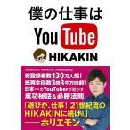 僕の仕事はYouTube/HIKAKIN/著(単行本・ムック)