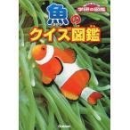 魚のクイズ図鑑 (ニューワイド学研の図鑑)/学研教育出版(児童書)