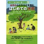幼児の心とからだを育むはじめての木育 木にふれる 木でつくる 木で遊ぶ保育   黎明書房 松井勅尚