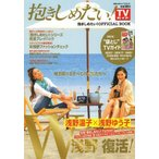 抱きしめたい!TVガイド 抱きしめたい!OFFICIAL BOOK (TOKYO NEWS MOOK 通巻370号)/東京ニュース通信社(単行本・ムッ