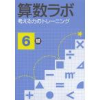 算数ラボ 考える力のトレーニング 6級/iML国際算数・数学能力検定協会(単行本・ムック)