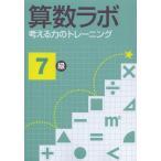[書籍とのゆうメール同梱不可]/[本/雑誌]/算数ラボ 考える力のトレーニング 7級/iML国際算数・数学能力検定協会(単行本・ムック)