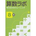 算数ラボ 考える力のトレーニング 8級/iML国際算数・数学能力検定協会(単行本・ムック)