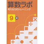 算数ラボ 考える力のトレーニング 9級/iML国際算数・数学能力検定協会(単行本・ムック)