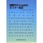 【送料無料選択可】国際学会Englishポスター発表/C.S.Langham/著(単行本・ムック)