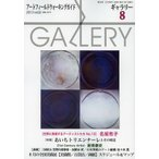 Yahoo!ネオウィングYahoo!店ギャラリー アートフィールドウォーキングガイド 2013Vol.8/ギャラリーステーション(単行本・ムック)