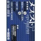 【送料無料選択可】メフィスト 2013VOL.2 (講談社ノベルス)/講談社(単行本・ムック)