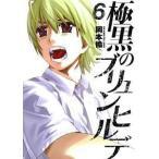 極黒のブリュンヒルデ 6 (ヤングジャンプコミックス)/岡本倫/著(コミックス)
