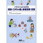 【送料無料選択可】イラストでよくわかる喘息・COPDの薬と患者指導・支援/荒木博陽/編著(単行本・ムック)