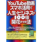 YouTube動画スマホ活用で人生・ビジネスを100倍開花させる法/菅谷信一/著 後藤充男/著(単行本・ムック)