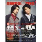 awesome! 今気になる人に深く迫る!フォト&ロングインタビュー満載!! Vol.12 (シンコー・ミュージック・ムック)/シン