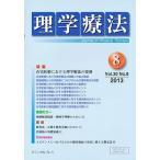 Yahoo!ネオウィングYahoo!店【送料無料選択可】理学療法 30- 8/メディカルプレ(単行本・ムック)