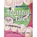 [本/雑誌]/【ゆうメール利用不可】歯のおはなしをしよう すてきな歯のぼうけん 歯と、すべて歯について、歯のことだらけのおはなし / 原タイトル:Toothful Ta