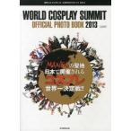 世界コスプレサミット公式PHOTOブック  流行発信MOOK