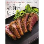 伊達式赤身肉レシピ オージー・ビーフ&ラムで、きれいになる!/伊達友美/著(単行本・ムック)