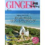 Yahoo!ネオウィングYahoo!店GINGER沖縄Wedding 美ら島で叶えるリゾートウェディング/GINGER編集部(単行本・ムック)