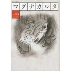 クオータリーマグナカルタ Vol.04(2013FALL)/島地勝彦/責任編集(単行本・ムック)