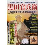 黒田官兵衛 乱世を水の如く生きた最強軍師  三才ムック vol.651