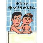 ふたつのゆびきりげんまん (おはなしだいすき)/そうまこうへい/作 マスリラ/絵(児童書)