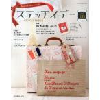 Yahoo!ネオウィングYahoo!店ステッチイデー VOL.18 (Heart Warming Life Series)/日本ヴォーグ社(単行本・ムック)