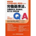 【送料無料選択可】社会福祉施設・事業者のための労働基準法、労働契約法、高年齢法、育介法、均等法等Q&A 2013年版/社会福祉施設・事業者のための労基