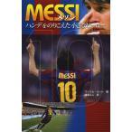 メッシ ハンデをのりこえた小さなヒーロー / 原タイトル:THE FLEA:The Amazing Story of Leo Mes