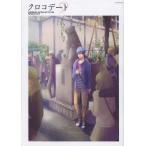黒子のバスケ 黒バスアンソロジー番外編 クロコデート (ポー・バックス)/アンソロジー(コミックス)