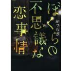 ぼくらの不思議な恋事情 (ポー・バックス)/かつらぎ/著(コミックス)