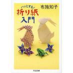 ハッとする!折り紙入門 (ちくま文庫)/布施知子/著(文庫)