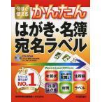 [書籍とのメール便同梱不可]/[本/雑誌]/今すぐ使えるかんたんはがき・名簿・宛名ラベル (Imasugu Tsukaeru Kantan Serie