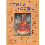 【送料無料選択可】花びら姫とねこ魔女/朽木祥/作 こみねゆら/絵(児童書)