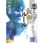 悪と仮面のルール (講談社文庫)/中村文則/〔著〕(文庫)