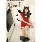 【送料無料選択可】AI am I. 高橋愛FASHION STYLE BOOK/高橋愛/著(単行本・ムック)