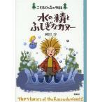 [本/雑誌]/水の精とふしぎなカヌー (こそあどの森の物語)/岡田淳/作(児童書)
