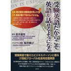 【送料無料選択可】受験英語だからこそ英語が話せるようになる/松井道男/著(単行本・ムック)