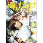【送料無料選択可】ほんだらけ 本田本 (Angel)/本田翼/原作(単行本・ムック)